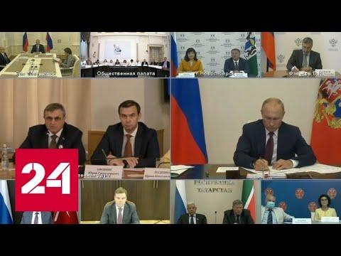 Путин: поправка о запрете отчуждения территорий должна быть железобетонной - Россия 24
