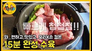 수육 사먹지 마세요/초간단 압력밥솥 고기요리/다이어트 …