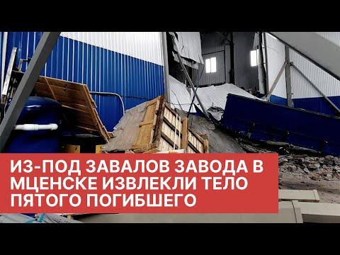 Из под завалов завода в Мценске извлекли тело пятого погибшего