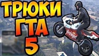 ТРЮКИ И ПРИКОЛЫ НА МОТОЦИКЛАХ! | GTA 5 ONLINE