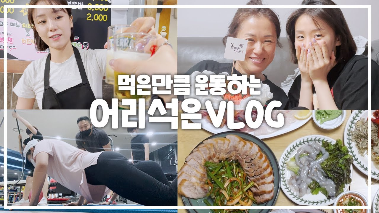 먹은만큼 운동하는 셀프 징역 vlog