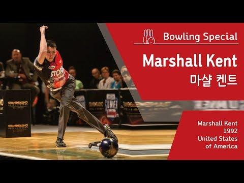 마샬 켄트(Marshall Kent) 볼링 자세 슬로우 모션 스핀 훅 털어치기 회전 4스텝 / bowling swing release slow motion