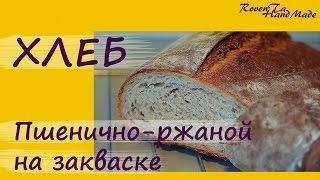 Рецепт домашнего пшенично-ржаного хлеба на закваске
