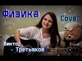 Физика Виктор Третьяков кавер Cover mp3