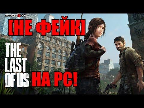 LAST OF US НА ПК / PC !!! НЕ ФЕЙК!!!