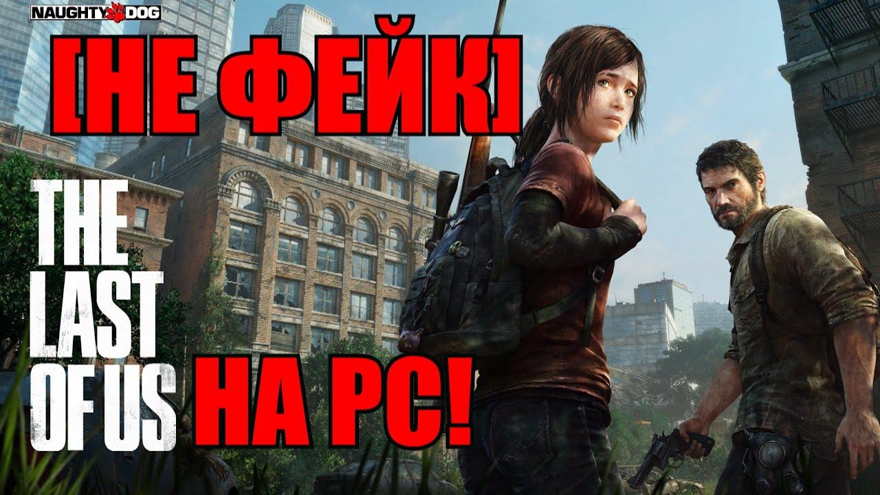 The last of us скачать на компьютер