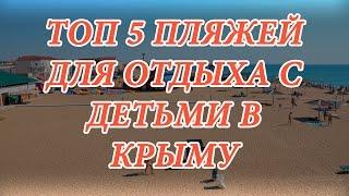 видео Куда поехать на базу отдыха в Севастополе в 2017 году. Базы отдыха Севастополя на берегу моря, цены на 2017 год