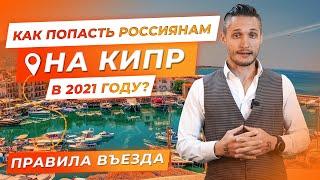 Как прилететь на Кипр Правила въезда на Кипр 2021 для россиян Cyprus Flight Pass