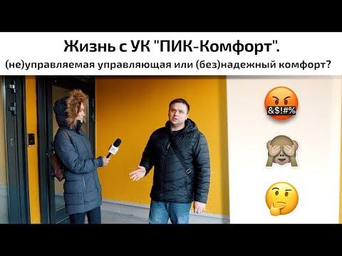 """""""ПИК-Комфорт"""" - (не)управляемая управляющая или (без)надежный комфорт?"""