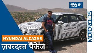 Hyundai Alcazar First Drive Impressions | A Detailed Analysis | Motoroids