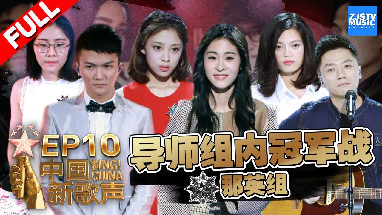 Sing China Season 2 Episode 10 Recap