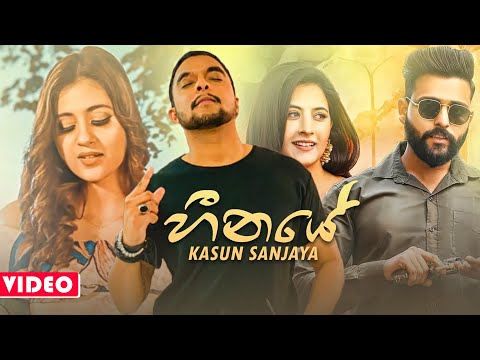 Heenaye (හීනයේ) - Kasun Sanjaya Music Video 2021   New Sinhala Songs 2021