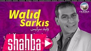 وليد سركيس - عاملي حالك / Walid Sarkis - (Official Audio) Amily Halak