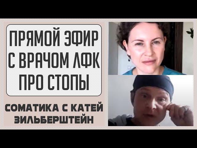 Прямой эфир про СТОПЫ с врачом лфк, нейропсихологом Денисом Мизиновым