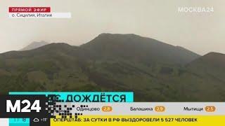 Сицилия опустела из-за коронавируса - Москва 24