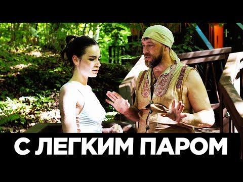 SPA комплекс и Русская баня - это Welna Еко Spa Resort.