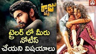 Unnoticed Things in Nene Raju Nene Mantri Movie Trailer | Namaste Telugu