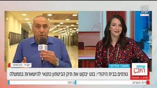 התפטרות שר הביטחון אביגדור ליברמן - ראיון אצל לוסי אהריש