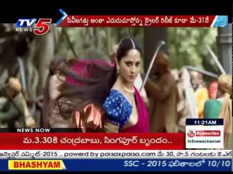 Nani and Geetha Madhuri to Host Baahubali Audio Launch : TV5 News