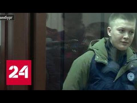 В Екатеринбурге автохам получил два года колонии