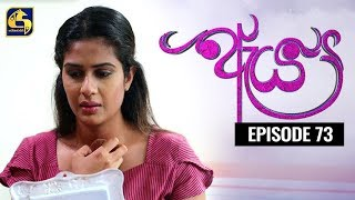 Aeya Episode 73 || ''ඇය ''  ||  31st January 2020 Thumbnail