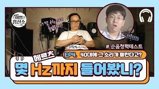 ep4. 순음청력검사 (feat.한림대 청각언어연구소)…