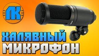 БЕСПЛАТНЫЙ МИКРОФОН ДЛЯ КОМПЬЮТЕРА \ КАК СДЕЛАТЬ МИКРОФОН С ТЕЛЕФОНА !!!