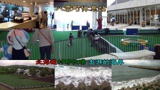 2012-06-16 登車後再次長時間觀賞浩瀚遼闊的岸海、洶湧澎湃的浪濤;離開...