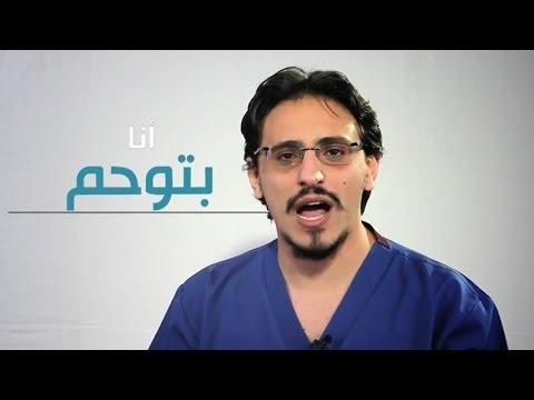 هل وحم المرأة الحامل حقيقة أم اسطورة ؟؟؟ #حقيقة الوحم مع دكتور وائل البنا