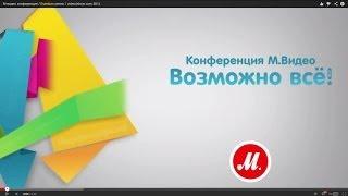 М видео конференция   Eventum premo   video4show com 2014(, 2014-05-21T08:27:33.000Z)