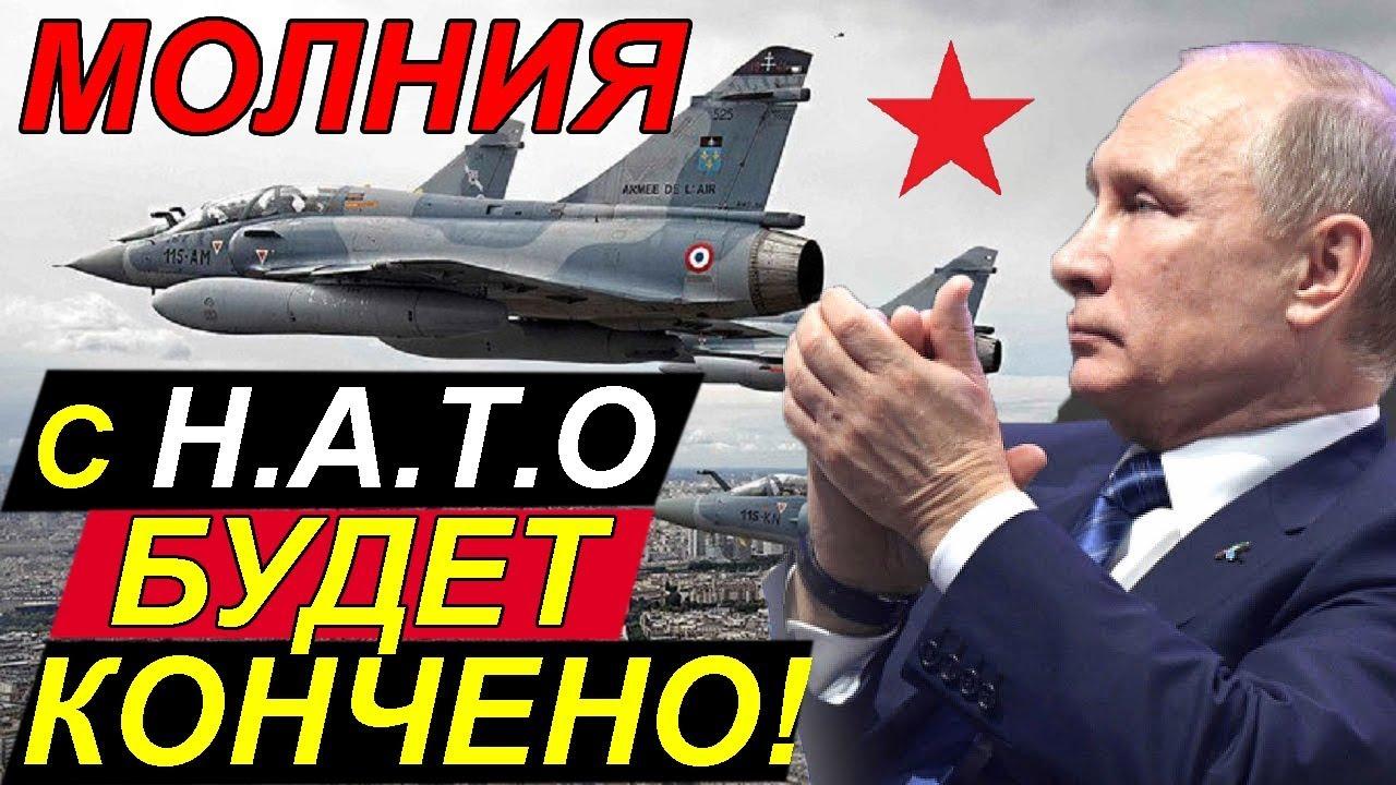 Н.А.Т.О ПЕРЕКОСИЛО от У.ДАРА!!! Россия ТАКОЕ не ПРОЩАЕТ!!!