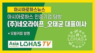[아시아로하스인증기업탐방] (주)네오라이프 오태균 대표…