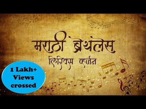 Marathi Breathless : Lyrics Version