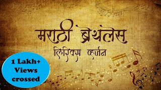 Marathi Breathless : Lyrics Version