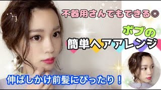 【簡単】伸ばしかけ前髪スッキリヘアアレンジ♡【ボブ】