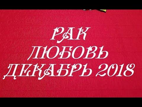 Рак. Любовный таро прогноз на декабрь 2018 г. Онлайн гадание на любовь.