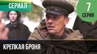 ▶️ Крепкая броня 7 серия - Военный, драма | Фильмы и сериалы