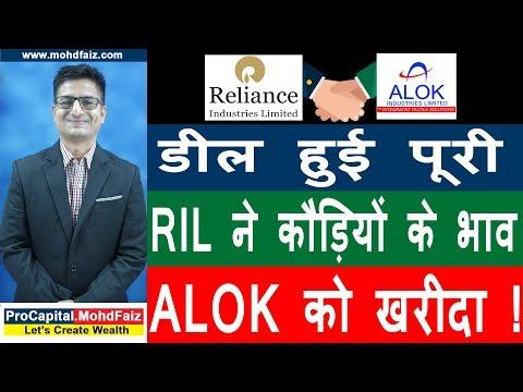 RIL- ALOK डील हुई पूरी RIL ने कौड़ियों के भाव ALOK को खरीदा !