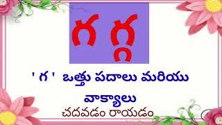 #Telugu Language #తెలుగుభాష,గ వత్తు పదాలు చదవడం ,తెలుగు భాష, ga othu padalutelugu language