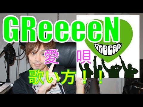 『歌い方シリーズ!!』GReeeeN /愛唄 (ストロボエッジ主題歌)