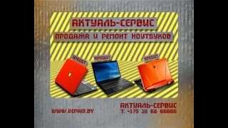 Ремонт ноутбуков в минске(, 2012-04-03T19:24:40.000Z)