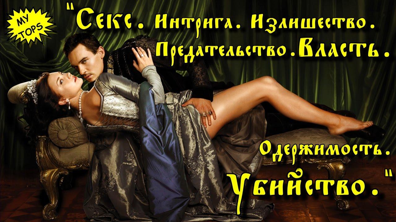 seksualnie-istoricheskie-filmi