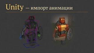 Импорт модели с анимацией в Unity из 3Ds max(, 2014-06-27T06:35:05.000Z)