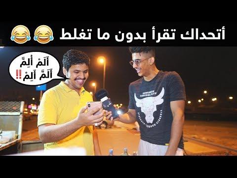 مقابلات الشارع: أتحداك تقرأ الكلمة بدون ما تغلط 😂😂 ..
