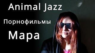 Animal Jazz, Мара и Порнофильмы   Новости русского рока