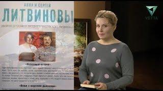 """Анна и Сергей Литвиновы """"Небесный остров. Вояж с морским дьяволом"""""""