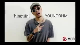 ในตอนนี้-YOUNGOHM