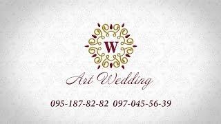 Свадебное агенство ArtWedding Кировоград - организация и проведение свадьбы