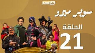 Episode 21 - Super Miro Series | مسلسل سوبر ميرو | الحلقة 21 الحادية والعشرون
