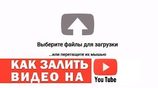 Как загрузить видео на канал YouTube?